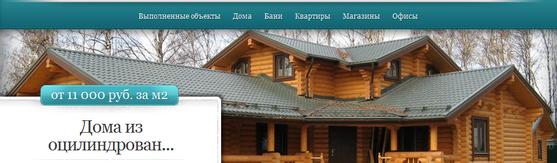 Lucky-Stroy.ru - Уральская строительная Компания_1299818664785_1