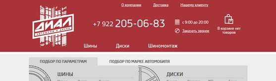 Продажа_шин_и_дисков_-_2015-08-12_00.38.18