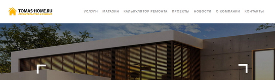 Ремонт_и_строительство