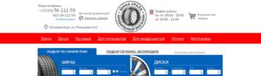 Разработка интернет-магазина shinaurala.ru