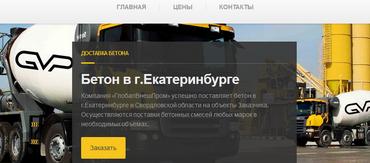 Разработка сайта Бетон-Екатеринбург.рф