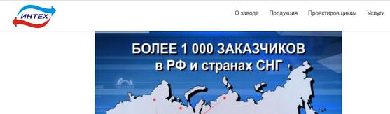 Разработка сайта intech96.ru